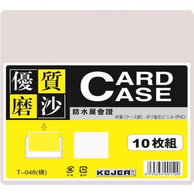 Buzunar ecuson  PVC semitransparent 108x75mm orizontal cu fermoar 10 buc/set, KEJEA